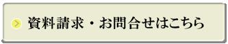 岐阜県高山市の真設計へ家づくりの相談はこちら。
