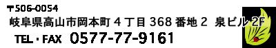 真設計の住所:岐阜県高山市岡本町4丁目368番地2 泉ビル2F(SoftBank上)